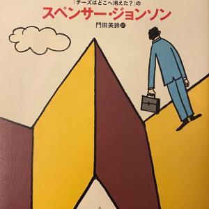 人生の山と谷の対処法!「頂きはどこにある?」本の紹介