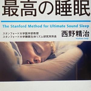 皆さん本当の睡眠とれていますか??「スタンフォード式 最高の睡眠」本の紹介
