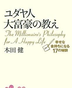大富豪が教えてくれる人生の成功の秘訣!「ユダヤ人大富豪の教え 幸せな金持ちになる17の秘訣」本の紹介