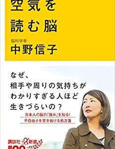 幸せになれない??空気を読みがちな日本人!「空気を読む脳」本のレビュー