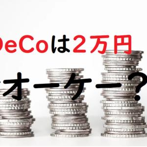 ファイナンシャルプランナーが教える。iDeCoってなに?iDeCoを使って2000万円をためるシミュレーション