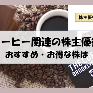 コーヒー関連の株主優待13銘柄比較