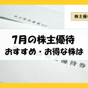 【2020年7月】おすすめ株主優待・お得な株5選