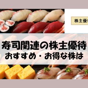 株主優待寿司一覧|お寿司が食べられる株主優待は