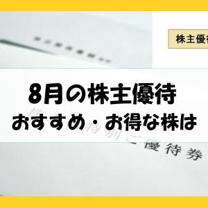 【2020年8月】おすすめ株主優待一覧・お得な株5選