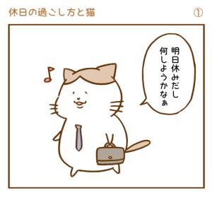 【4コマ猫漫画】休日の過ごし方と猫