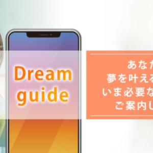 Dream guide(ドリームガイド)は稼げる?在宅副業口コミ評判