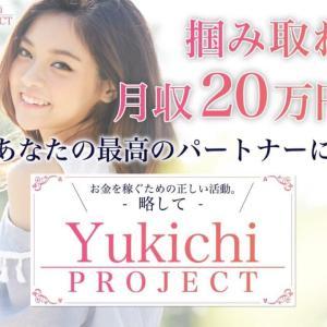 Yukichi PROJECT (ゆきちプロジェクト) 諭吉クラブ で稼ぐには?在宅副業口コミ評判