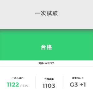 「英検3級一次試験」  我が家の英語教育振り返り13 (2021.5~6)