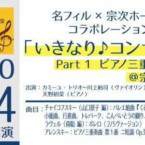【 #名古屋クラシック音楽演奏会情報 :宗次ホール】6/14 14:00 名フィル×宗次ホール『いきなり♪コンサート』Part 1 ピアノ三重奏