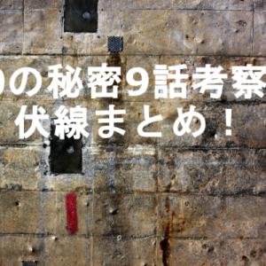 10の秘密9話考察や伏線まとめ!爆発は由紀子の自演で生きている?真犯人は誰?