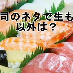 寿司のネタで生もの以外は?魚介類が苦手な人が食べられるもの!