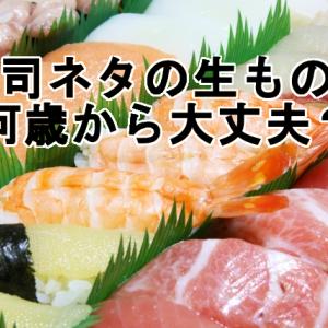 寿司ネタの生ものは何歳から大丈夫?デビューにおすすめのものは何?