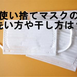 使い捨てマスクの洗い方や干し方は?何回ぐらい再利用できるの?