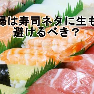 妊婦は寿司ネタに生ものは避けるべき?リスクや注意点について!