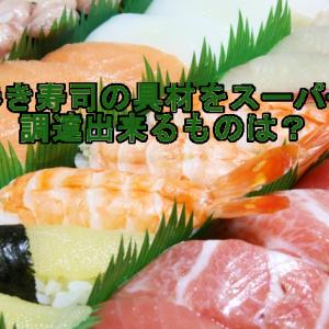 手巻き寿司の具材をスーパーで調達出来るものは?ソースも作れば食べ方いろいろ!