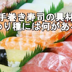 手巻き寿司の具材で変わり種には何がある?子供から大人まで楽しめる!