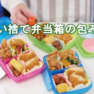 使い捨て弁当箱の包み方は?包装紙や風呂敷で便利に見栄えもよく!