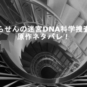 らせんの迷宮DNA科学捜査原作ネタバレ! 最終話の見どころも!