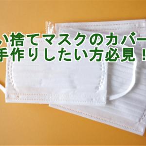 使い捨てマスクで濡れマスクの作り方は?簡単手作りで喉の乾燥もグッバイ!
