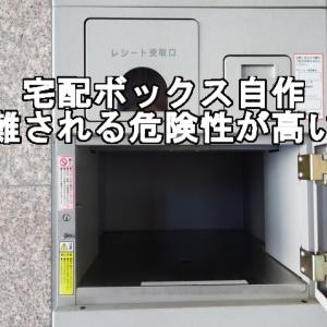 宅配ボックス自作は盗難される危険性が高い?対策や保障について