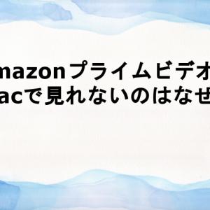 Amazonプライムビデオをmacで見れないのはなぜ?3つの解決方法について!