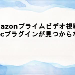 Amazonプライムビデオ視聴でmacプラグインが見つからない!対処紹介