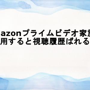Amazonプライムビデオを家族で利用すると視聴履歴はばれる?消去方法は?
