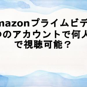 Amazonプライムビデオは1つのアカウントで何人まで視聴可能?