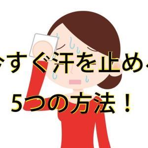 今すぐ汗を止める方法はないの?汗かきを治す5つの方法!