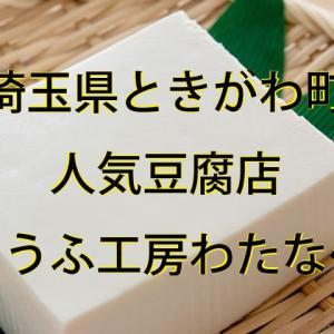 ときがわ町人気豆腐店とうふ工房わたなべまかない昼めし旅!