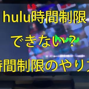 hulu時間制限できない?時間制限のやり方と視聴機器の追加方法!
