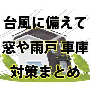 台風に備えて窓や雨戸車庫の対策まとめ!準備しておくと良いもの!