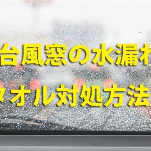 台風窓の水漏れタオル対処!布による窓枠からの雨漏り対策も!