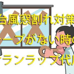 台風窓対策テープがない時の対処方法!サランラップ代用できる?