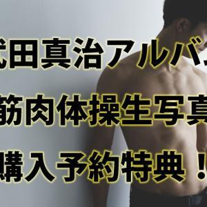 武田真治アルバム生写真やばい!購入予約特典に直筆サイン入りも?