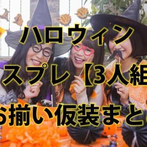 ハロウィンコスプレ【3人組】かぶらないお揃い仮装一覧!キャラクターまとめ!