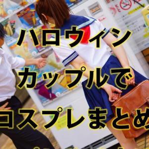 【ハロウィン】カップルでコスプレやり方は?ペアものや手作り等まとめ!