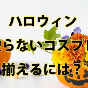 【ハロウィン】人とかぶらないコスプレ揃えるにはどこで買う?カップル2人や3~4人衣装まとめ!