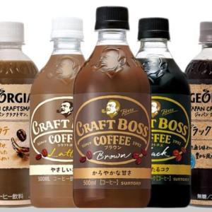 【最新版】ペットボトルコーヒーおすすめランキングBEST10【美味しさで厳選したよ】