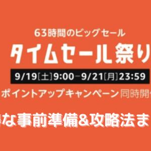 【Amazonタイムセール祭り】お得に買い物する攻略法まとめ【9/19 〜 9/21開催】