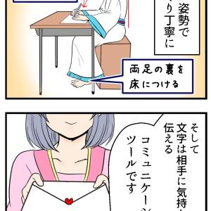 【論語漫画2-⑦】【論語漫画】キレイな字を書くコツ補足