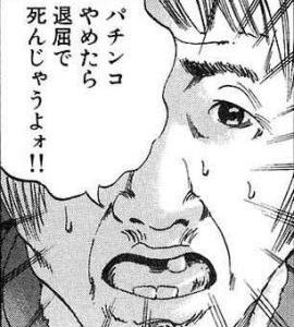 松本人志さんがパチンコ店の客に「どういうモチベーションなのか」。正論過ぎてパチンカスには辛い