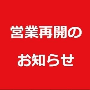 パチンコ店が続々と営業再開!!東京のパチンコ店の営業再開はいつなのか。10万円の給付金が待ち遠しい