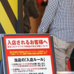 コロナ禍でもパチンコ店は大阪モデルで営業開始??東京のパチンコ店の営業再開は??