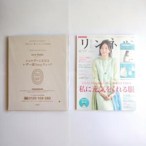【雑誌付録】リンネル 6月号