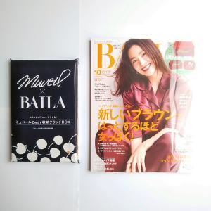 【雑誌付録】BAILA 10月号