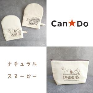 【100均】キャンドゥ*スヌーピー好きにはたまらないシリーズ♡