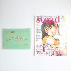 【雑誌付録】steady. 12月号