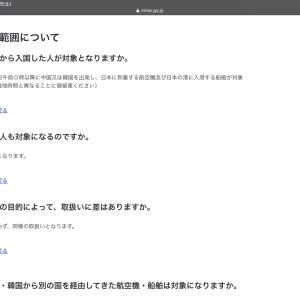 日本への入国禁止